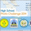 Newsletter #167 Indonesia ADUFOTO: High School Photo Challenge 2014