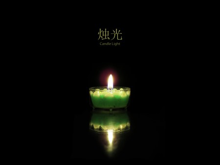 烛光 ( candle light )